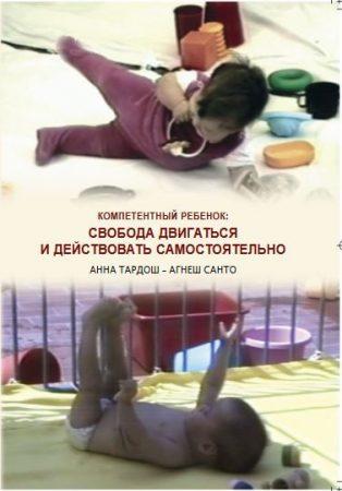 СВОБОДА ДВИГАТЪСЯ И ДЕЍСТВОВАТЪ САМОСТОЯТЕЛБНО (Freedom to move on one's own)